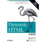 Dynamic HTML权威指南(第3版),(美)古德曼 ,杨文俊,电子工业出版社9787121087752