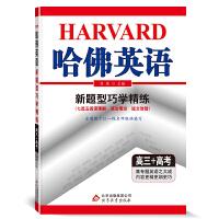 哈佛英语 新题型巧学精练 高三+高考(2021版)
