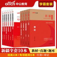 中公教育2020新疆公务员考试学霸套装:教材+历年真题(申论+行测)4本套+2020专项题库6本套 共10本套