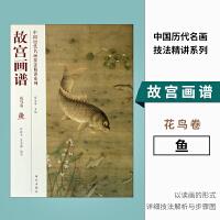 故宫:故宫画谱 花鸟卷 鱼