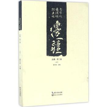 边疆第2卷 长江文艺出版社 【文轩正版图书】