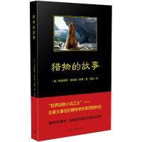 猎物的故事 中国青年出版社