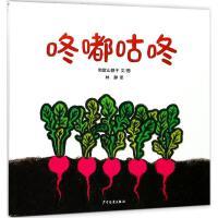 咚嘟咕咚 少年儿童出版社