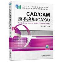 [二手旧书95成新] CAD/CAM技术应用(CAXA) 9787111518808