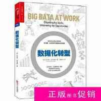 【二手旧书九成新技术】数据化转型:从0到1成为数据独角兽 /盛杨?