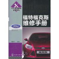 汽车实用维修手册系列--福特福克斯维修手册(福特福克斯轿车维修人员必读)【正版图书,满额减,放心购买】