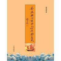 香港潮州商��九十年�l展史(仅适用PC阅读)