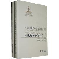 当代学者视野中的马克思主义哲学・东欧和苏联学者卷(全二册)(2版精装)