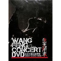 汪峰2011生无所求演唱会(DVD9)( 货号:77985002006)