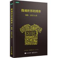 微观世界的博弈 细菌、文化与 人类 微生物学百科全书