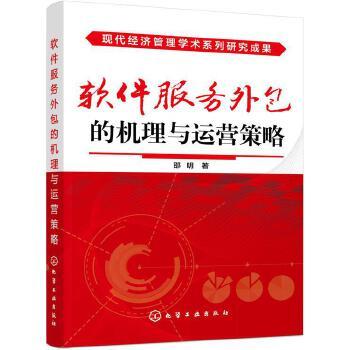 软件服务外包的机理与运营策略 邵明  著 化学工业出版社 9787122265982 正版书籍!好评联系客服优惠!谢谢!