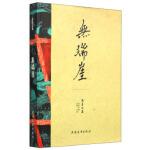 无端崖 张真 上海远东出版社