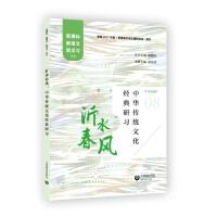 沂水春风:中华传统文化经典研习