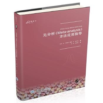 元分析(Meta-analysis)方法应用指导 本书既有必需的数学原理,也有应用案例的讲解,方便参考和学习。