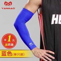 篮球护臂男超薄运动护肘女护腕长款手套袖羽毛球护具保暖加长健身
