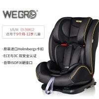 Wegro汽车儿童安全座椅9个月-12岁国标3C(格仑特fix)批发