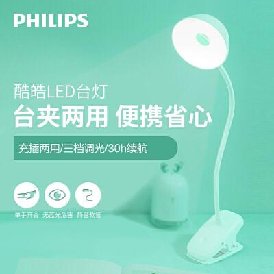 飞利浦(PHILIPS)LED充电台灯 led充电夹子灯 可移动式充电夹灯小学生学习台灯 充电插电两用夹式台式两用,三档调光