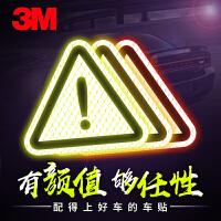 三角警示反光贴条汽车贴纸车身改装饰创意个性搞笑车尾遮挡划痕