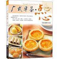 广式早茶 点心 中国纺织出版社