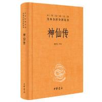 神仙传(中华经典名著全本全注全译) 9787101124668