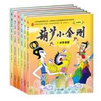 葫芦小金刚 注音版(全六册) 中国经典动画大全集 上海美术电影制片厂官方授权