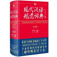 现代汉语规范词典(第3版)(精)正版通用字典词典入选教育部中小学图书馆推荐书目收纳5500条小手提示直击中高考易错题型