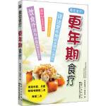 【正版现货】食疗 张群湘,邬丽妹 9787535270399 湖北科学技术出版社