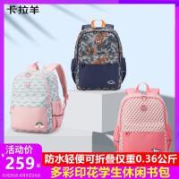 轻便减负卡拉羊小学生书包1-2-3年级男女儿童双肩包背包可爱印花