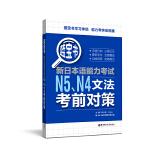 蓝宝书.新日本语能力考试N5N4文法考前对策
