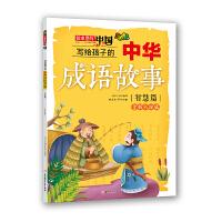 写给孩子的中华成语故事・智慧篇