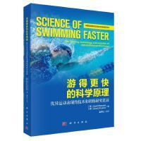 游得更快的科学原理:优异运动表现的技术和训练研究进展