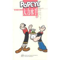 大力水手浪漫英语(4)/看漫画学英语