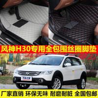 东风风神H30专车专用环保无味防水易洗超纤皮全包围丝圈汽车脚垫