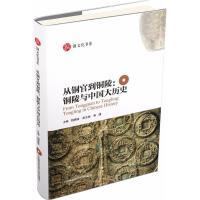 从铜官到铜陵:铜陵与中国大历史 中国科学技术大学出版社有限责任公司