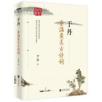 于丹:重温最美古诗词 (2018版) 中国古典文学