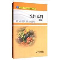 烹饪原料 (第二版) 9787502644413 郝志阔,李超,刘鑫峰 中国质检出版社(原中国计量出版社)
