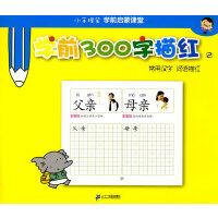 学前300字描红 (2) 常用汉字 词语描红 小手握笔学前启蒙课堂
