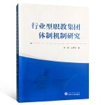 行业型职教集团体制机制研究