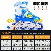 男女童直排轮滑鞋旱冰鞋 3-10岁儿童溜冰鞋套装