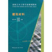 建筑材料 钱晓倩詹树林金南国 中国建筑工业出版社
