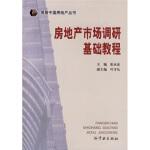 房地产市场调研基础教程 张永岳 学林出版社
