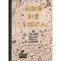 【新书店正版】我就是创意手绘达人:一本可以涂鸦、创作和梦想的时尚手绘书 (英)查拉巴缇,吕剑波 上海人民美术出版社