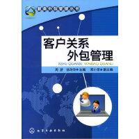 服务外包管理丛书--客户关系外包管理