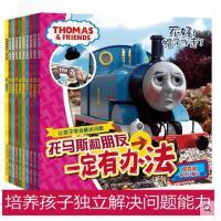 正版 托马斯图书 托马斯和朋友一定有办法全套10册3-5-6周岁儿童书籍小火车头情绪情商管理图书幼儿绘本读物睡前故事书