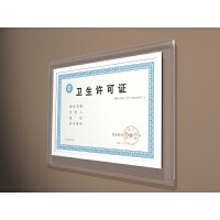 A3工商营业*框 亚克力三证合一证照框A4奖状证书相框挂墙塑料 A3 *正本内框29.7* 42CM