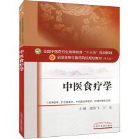 中医食疗学(供中医学、针灸推拿学、中西医临床医学、护理学等专业用) 中国中医药出版社