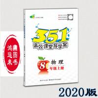 2020版 351高效课堂导学案八年级上册物理 8年级物理上册 人教版