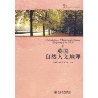 【旧书二手书8成新】英国自然人文地理 常俊跃 赵秀艳 赵永青 北京大学出版社 9787301159