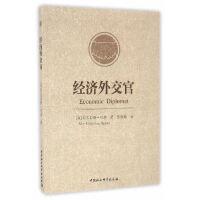经济外交官 (英)贝恩,张晓通 中国社会科学出版社