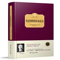 【西方百年学术经典】查拉图斯特拉如是说 尼采哲学尼采全集尼采的书 西方哲学史 欧洲历史世界哲学读物 书籍畅销书排行榜
